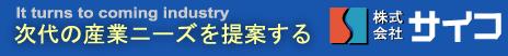株式会社サイコ